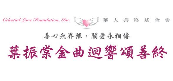 l-fundraising-2012